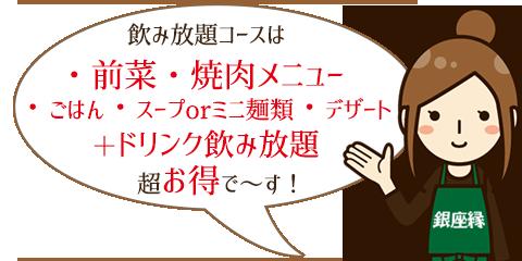 飲み放題コースは・前菜・焼肉メニュー・ごはん・スープor ミニ麺類 ・デザート+ドリンク飲み放題 超お得で~す!
