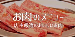 お肉のメニュー