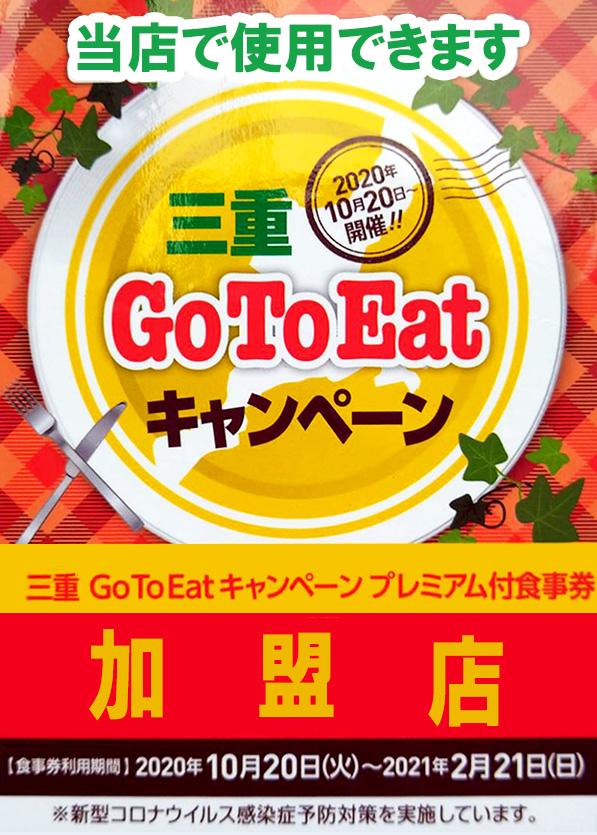 三重GoToEatキャンペーン